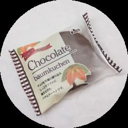 アトム製菓 バウムクーヘン チョコレート味