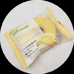 アトム製菓 バウムクーヘン バナナ味