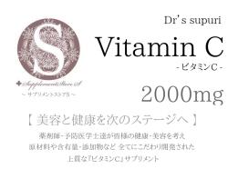 サプリメントストアS ワカサプリ ビタミンC