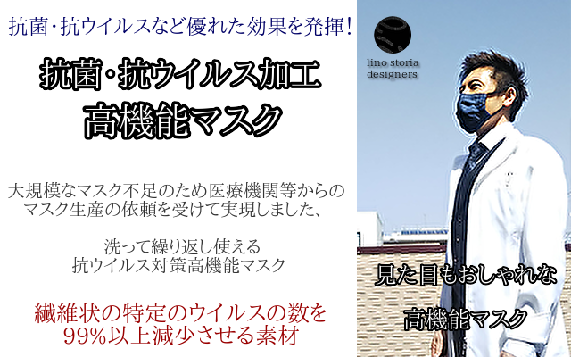 豊橋 マスク 通販 抗菌・抗ウイルス加工マスク/デニムマスク 通販 新型コロナウイルス/新型肺炎対策