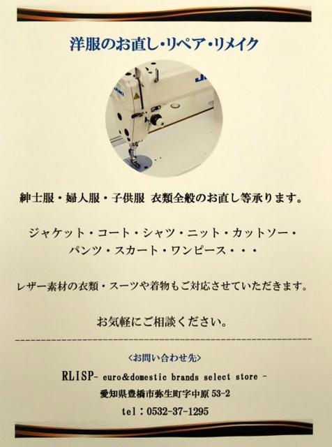 洋服お直し リメイク リペア 愛知県豊橋市 RLISP(リスプ)