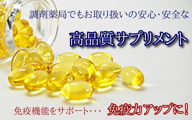 ワカサプリ 高品質 サプリメント 販売 通販 愛知県 豊橋市 RLISP(リスプ)