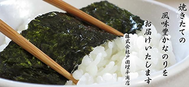 戸田理平商店 バナー | 海苔 通販 愛知県豊橋市